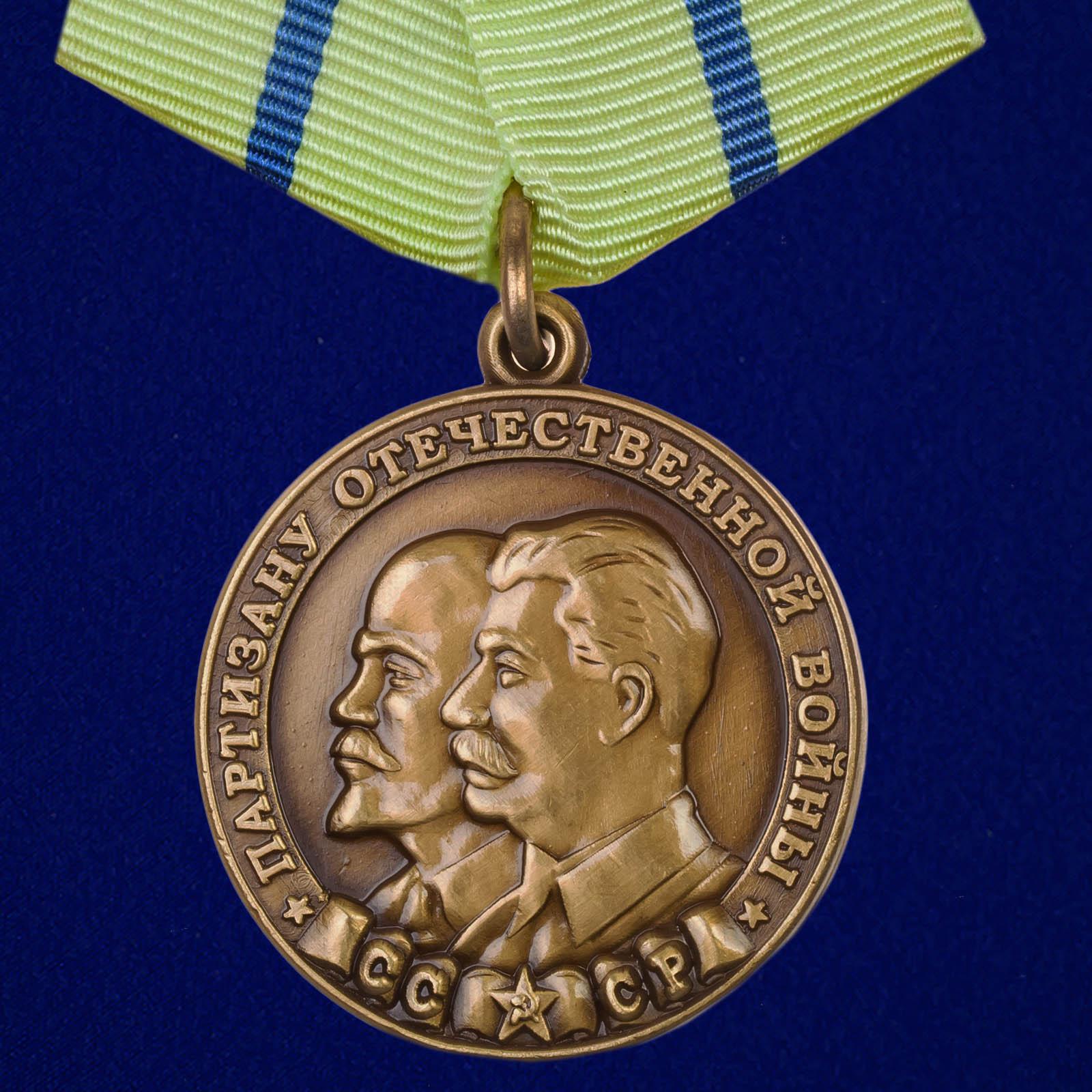 """Медаль """"Партизану Отечественной войны""""  (II степени)"""