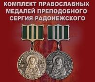 Полный комплект медалей преподобного Сергия Радонежского