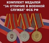 """Полный комплект медалей """"За отличие в военной службе"""" ФСБ РФ"""