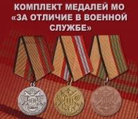 Полный комплект медалей «За отличие в военной службе» МО