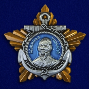 Орден Ушакова (II степени)