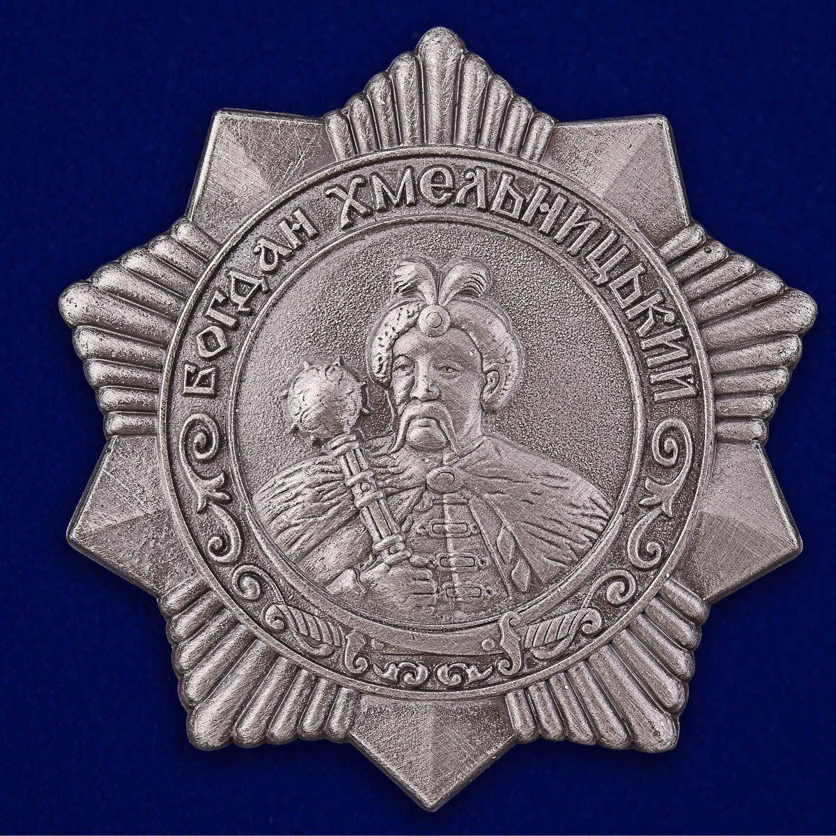 Орден Богдана Хмельницкого (III степени)