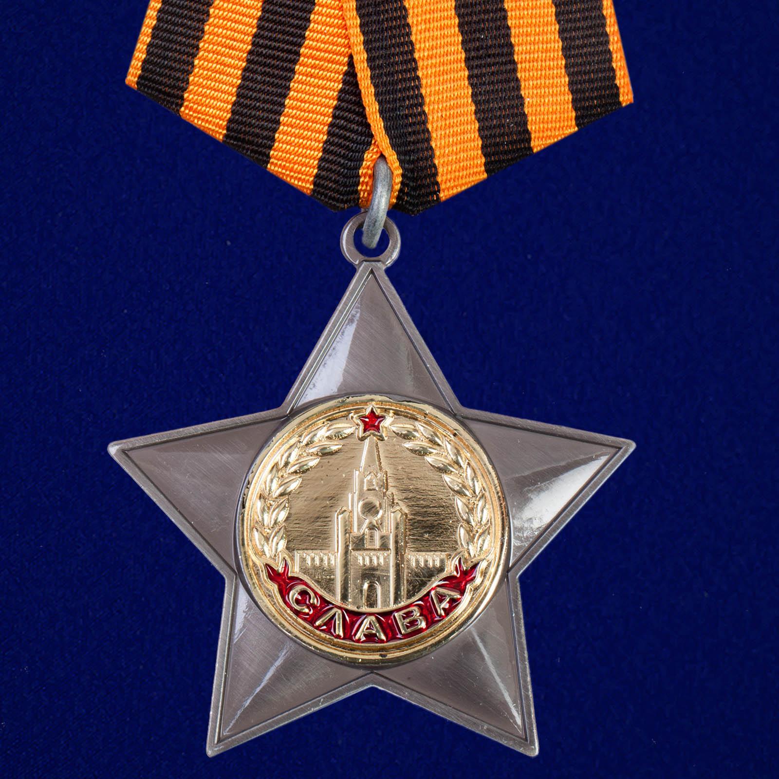 Орден Славы (II степени)