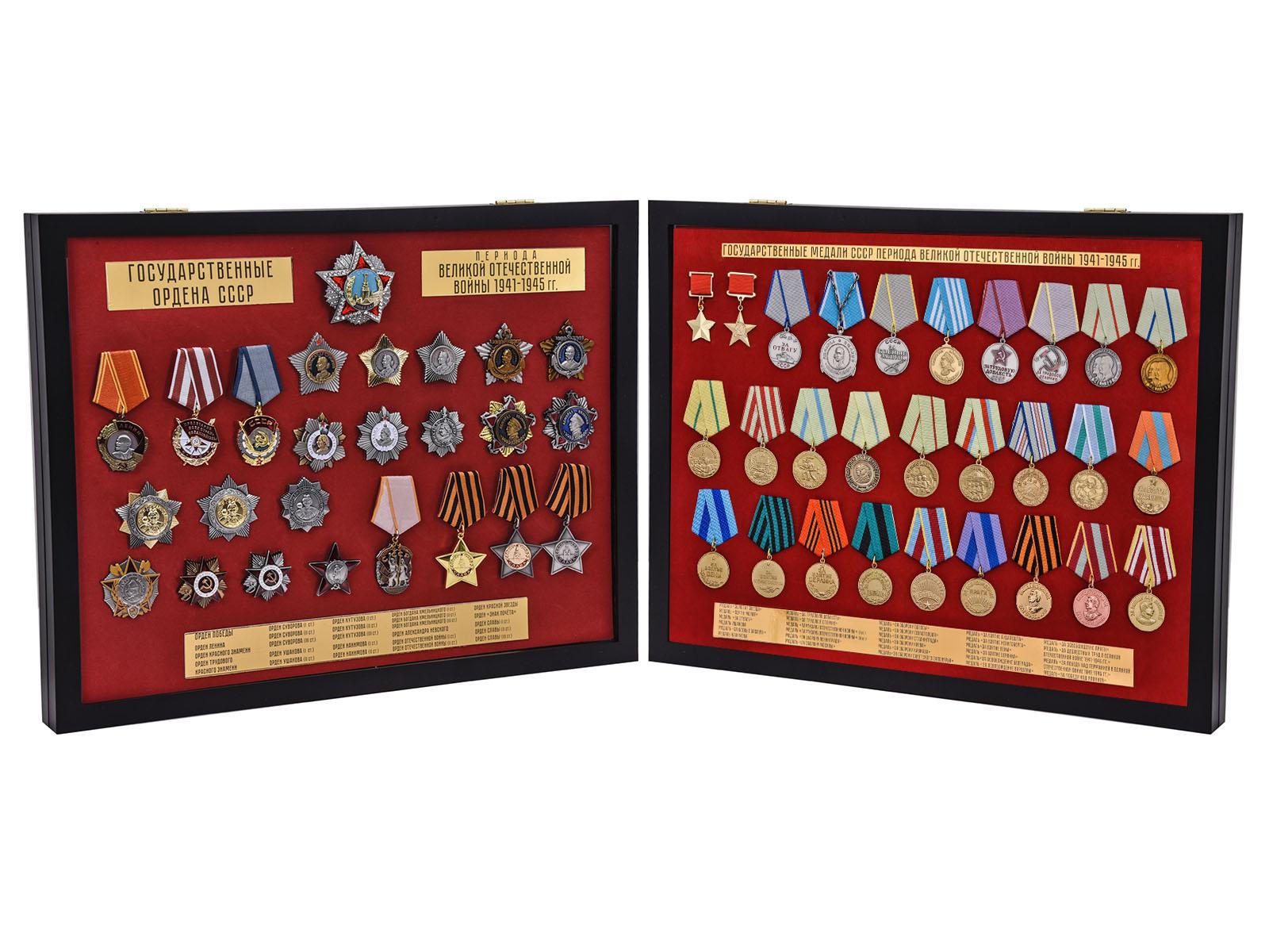 Полный комплект наград СССР