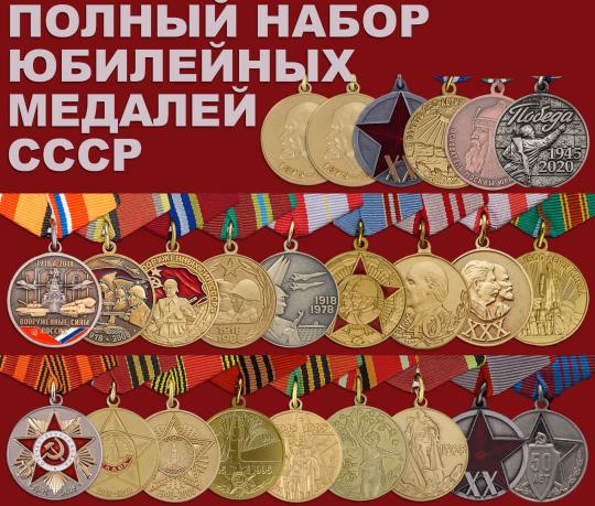Юбилейные награды СССР