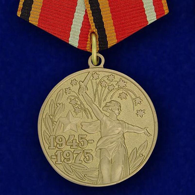 Медаль «30 лет Победы в Великой Отечественной войне»