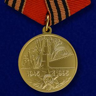 Медаль «50 лет Победы в Великой Отечественной войне»