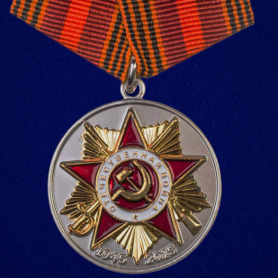 Юбилейная медаль «70 лет Победы в Великой Отечественной войне»