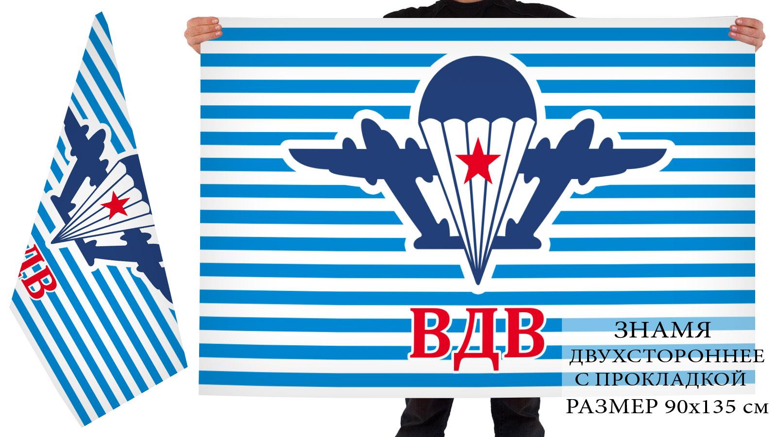 Полосатый флаг десантников