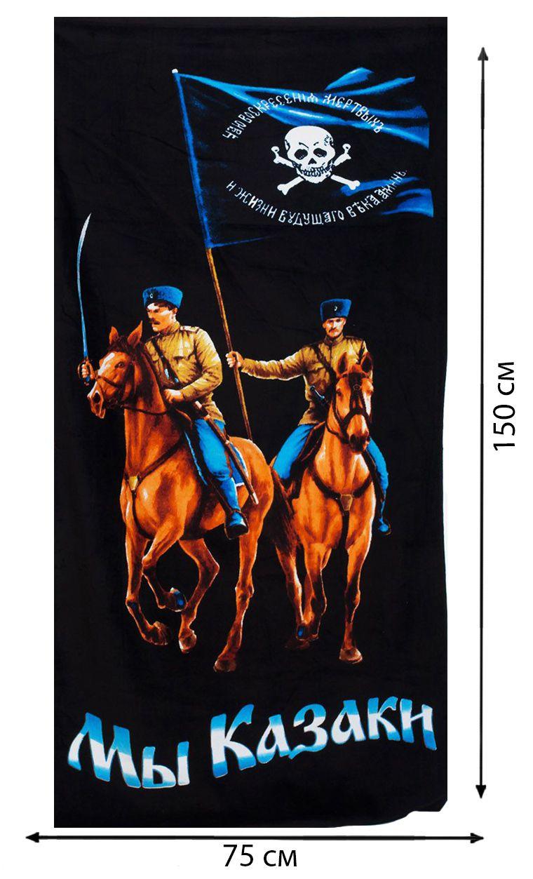 Полотенце «Мы казаки» по выгодной цене