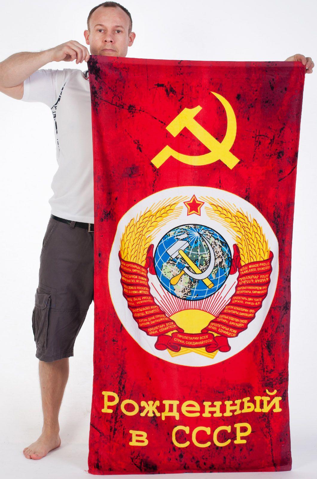 Полотенце «Рождённый в СССР»
