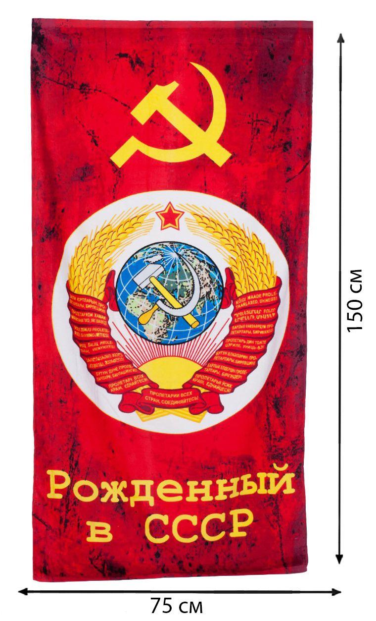 Полотенце «Рождённый в СССР» с доставкой