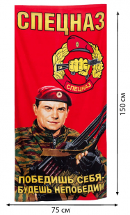 Полотенце «Спецназ ВВ Краповые Береты» по выгодной цене