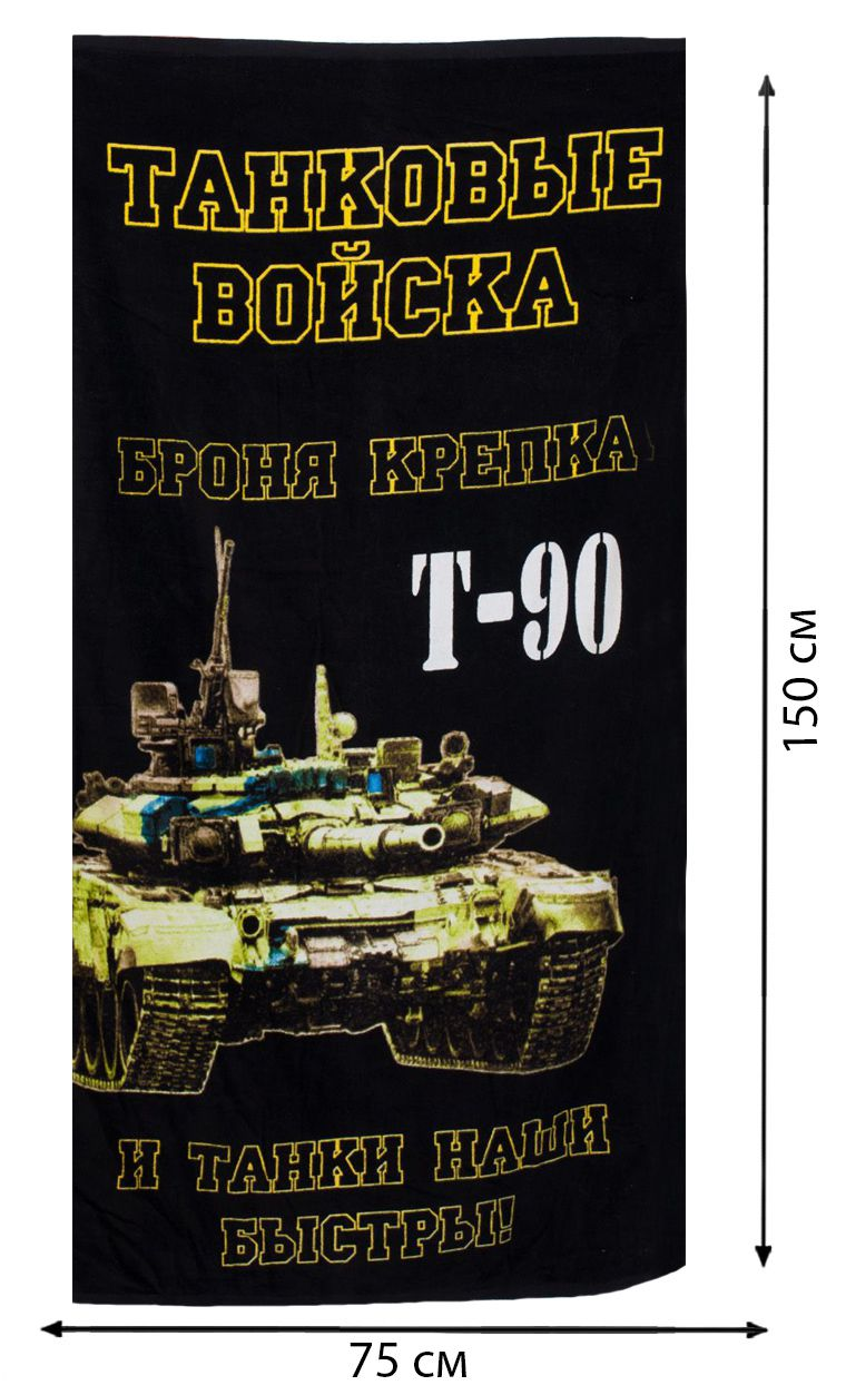 Полотенце с танком по лучшей цене