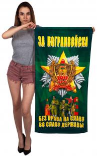"""Полотенце """"100 лет Погранвойскам"""" - купить с доставкой"""