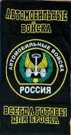 Полотенце Автомобильные Войска