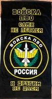 Полотенце большое черное «Войска ПВО»