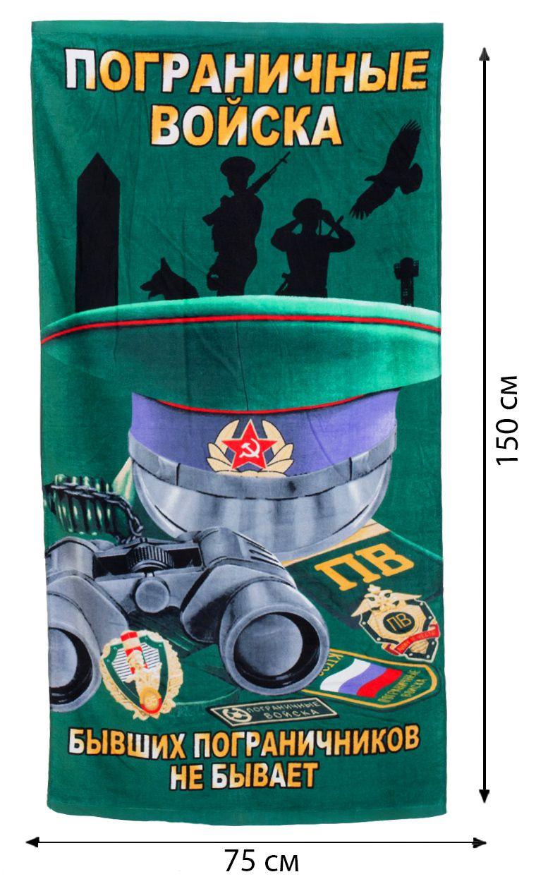 Полотенце «Бывших пограничников не бывает» с доставкой