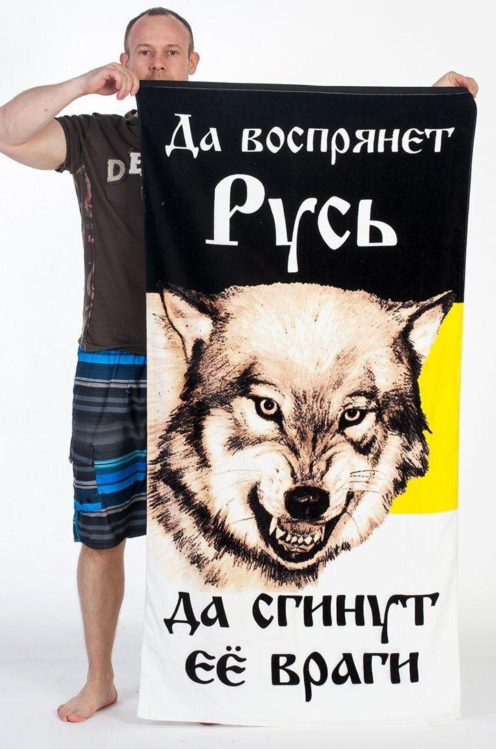 """Полотенце """"Да воспрянет Русь!"""""""