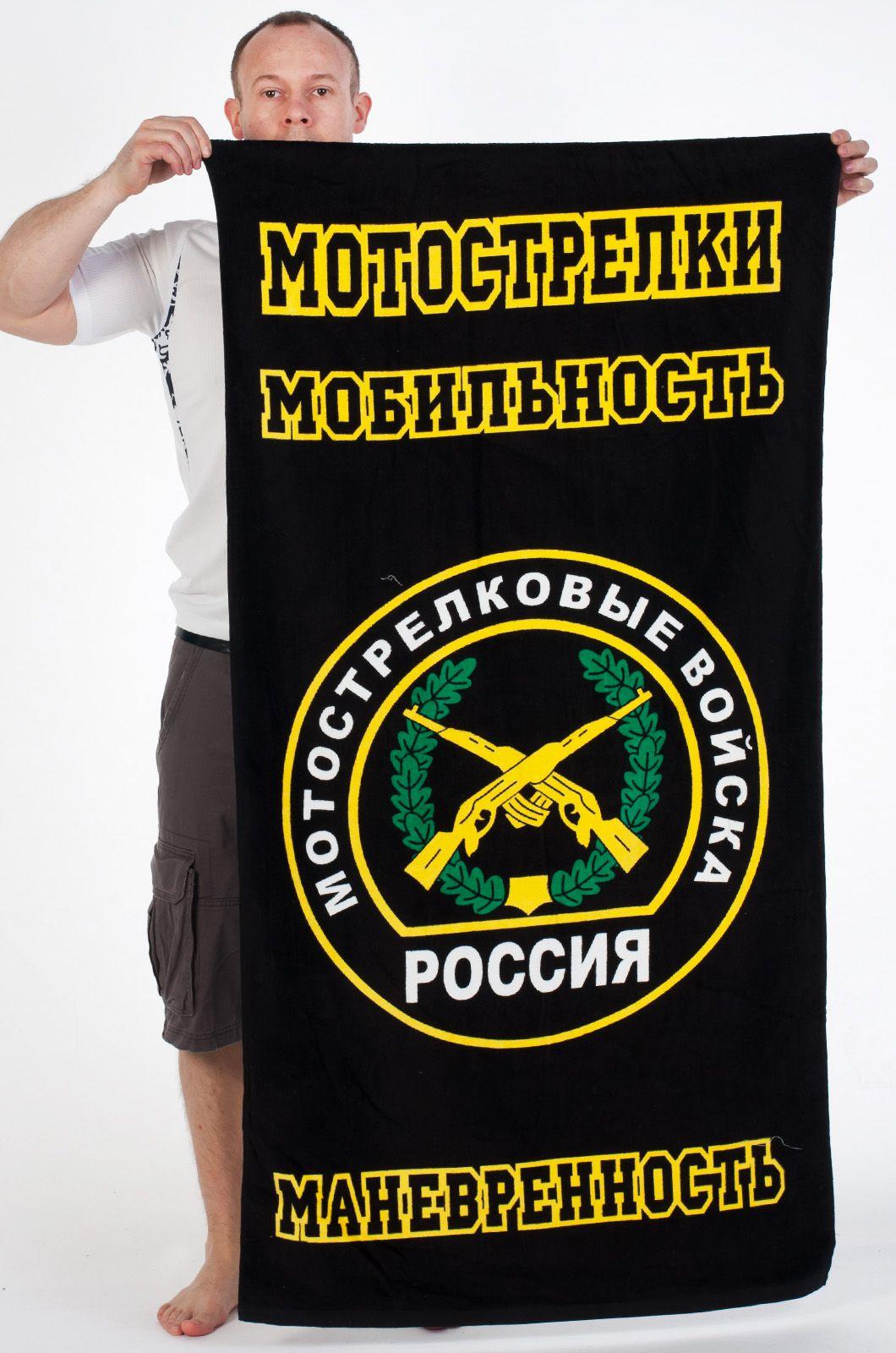 Полотенце «Мотострелковые войска», качественные полотенца