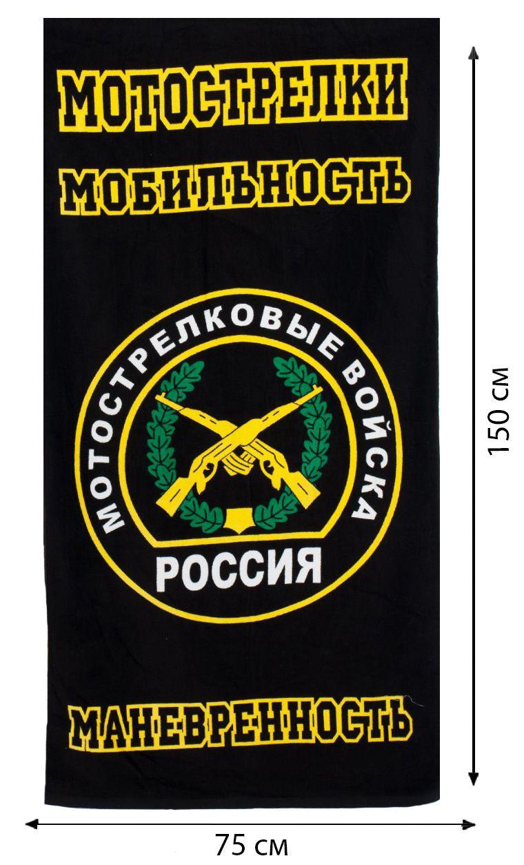 Полотенце «Мотострелковые войска» по выгодной цене
