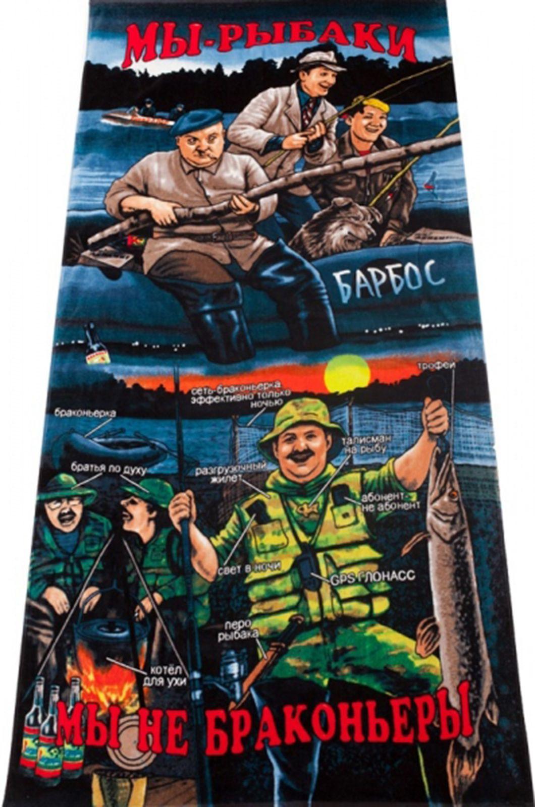 Подарок рыболову - полотенце «Мы Рыбаки, Мы не Браконьеры»