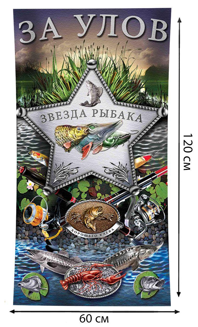 Полотенце рыболову по выгодной цене