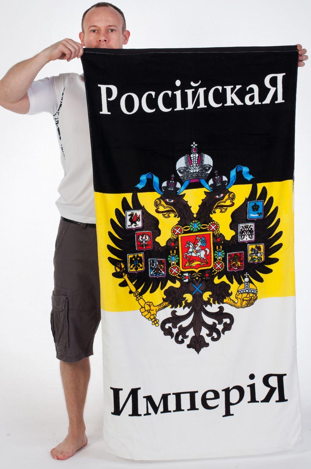 Полотенце «Российская Империя»