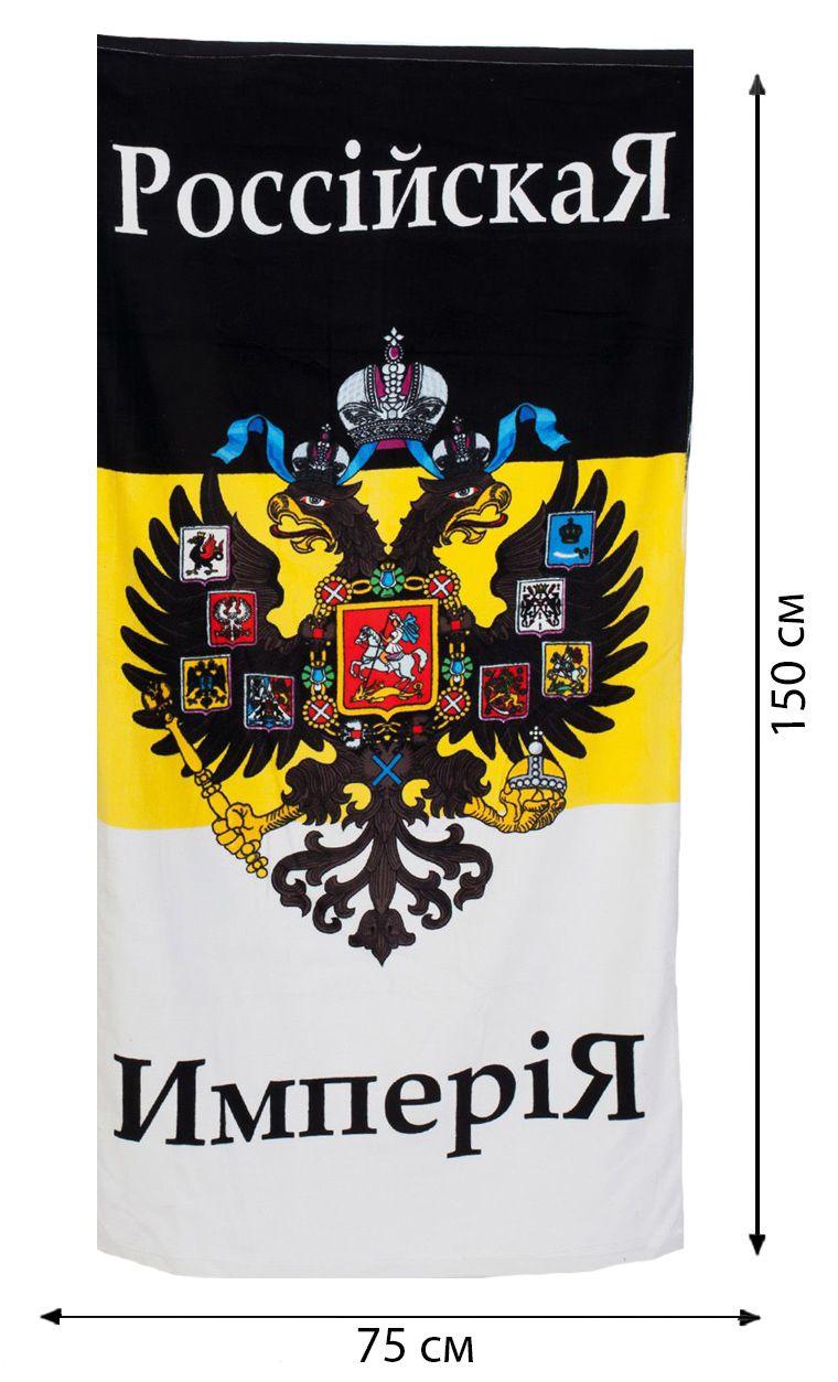 Полотенце «Российская Империя» по выгодной цене