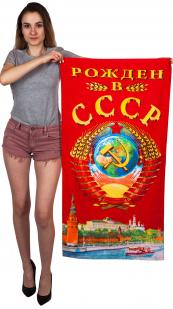 """Полотенце """"Рождён в СССР"""""""