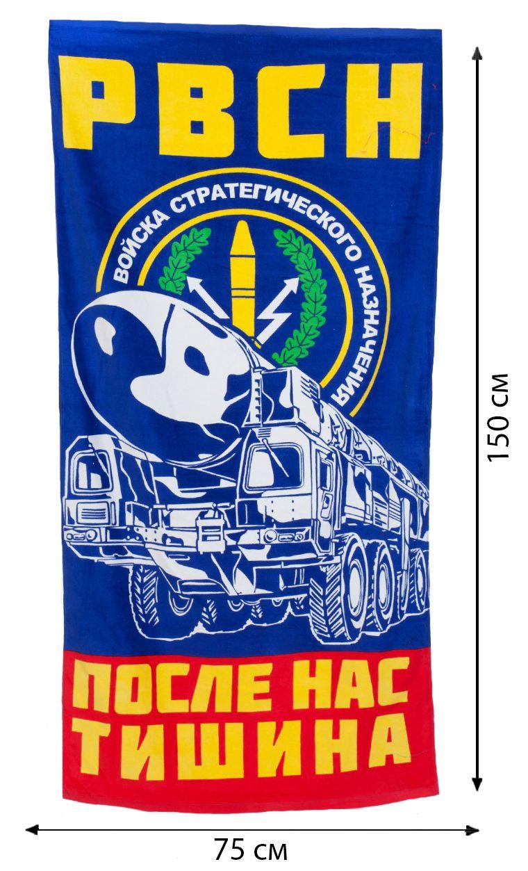 Полотенце «РВСН» с доставкой