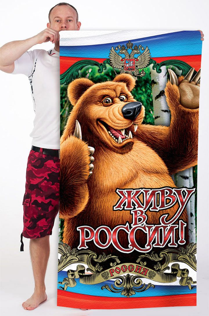 Полотенце с медведем