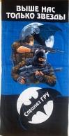 Полотенце Спецназ ГРУ