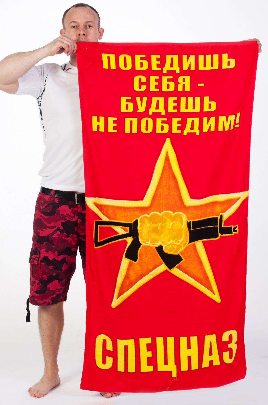 Полотенце Спецназа ВВ «Победишь себя - будешь непобедим»