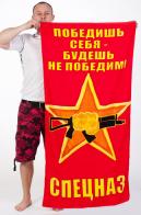 Полотенце Спецназа ВВ «Победишь себя - будешь непобедим» №18