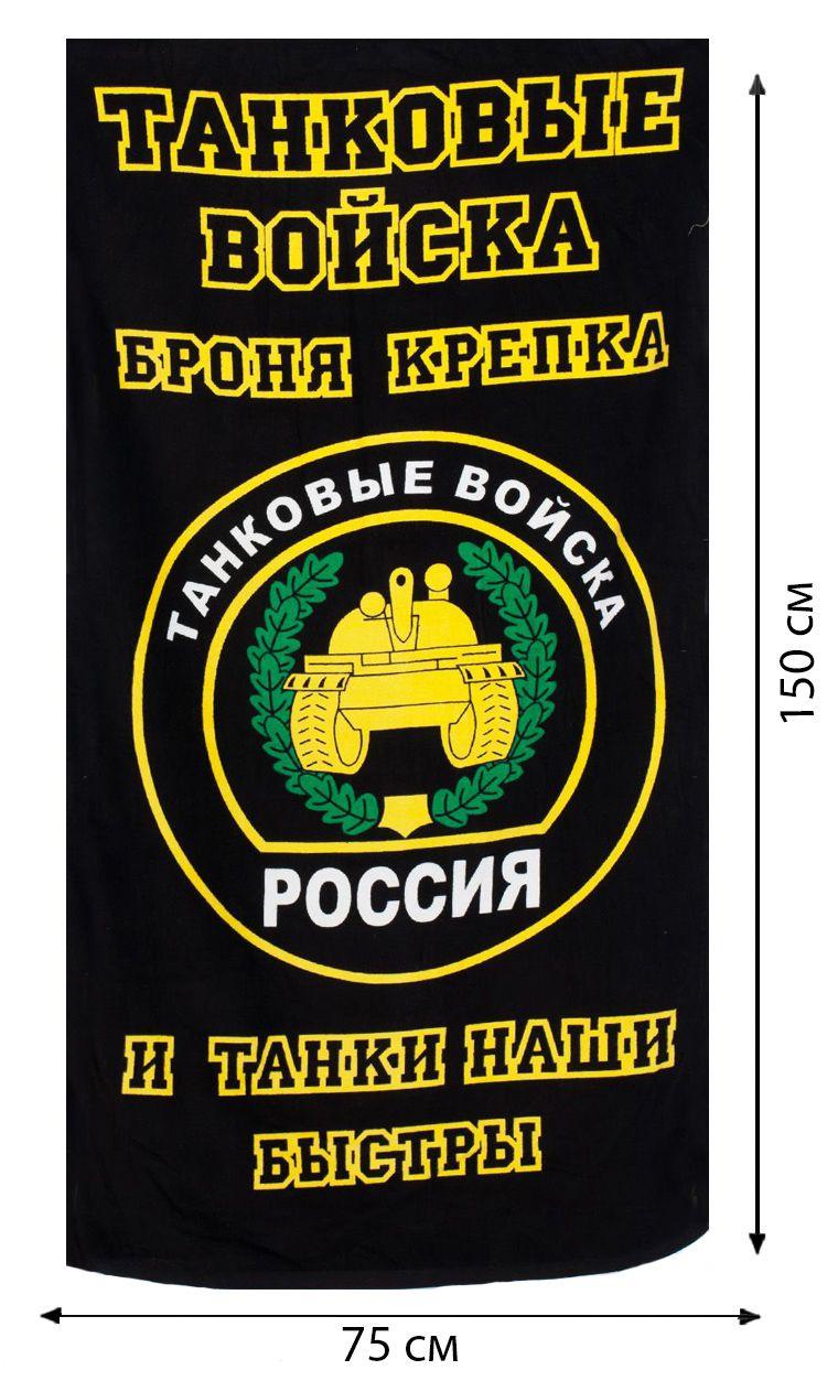 """Полотенце """"Танковые войска"""" с доставкой"""
