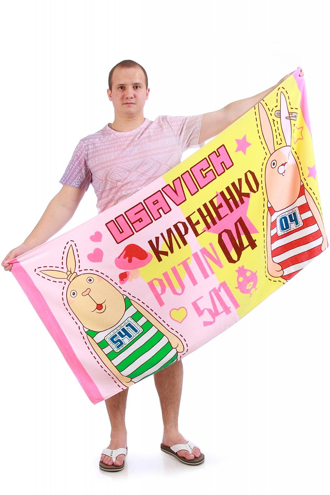 Полотенце Усавич - купить в интернет-магазине