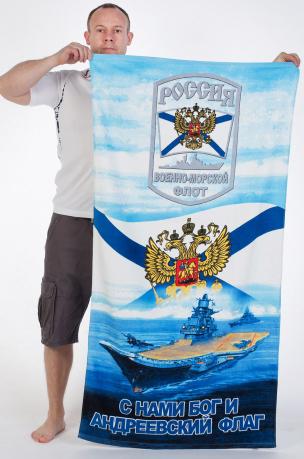 Полотенце «ВМФ России»