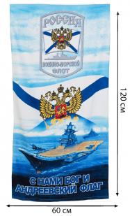 Полотенце «ВМФ России» высокого качества