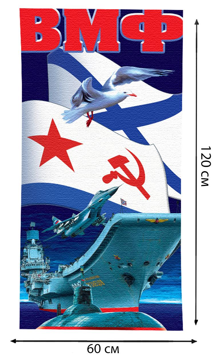 """Полотенце """"Военно-морской флот"""" с доставкой"""