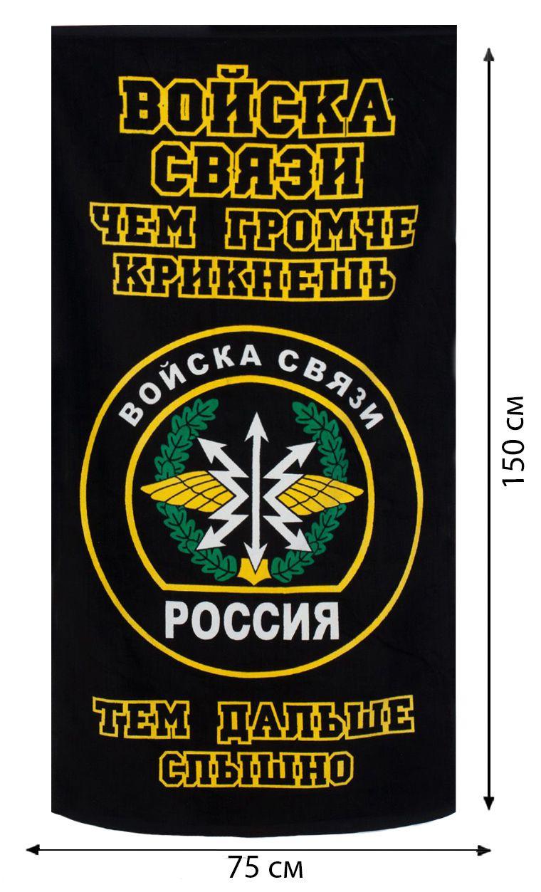 Полотенце «Войска связи» высокого качества