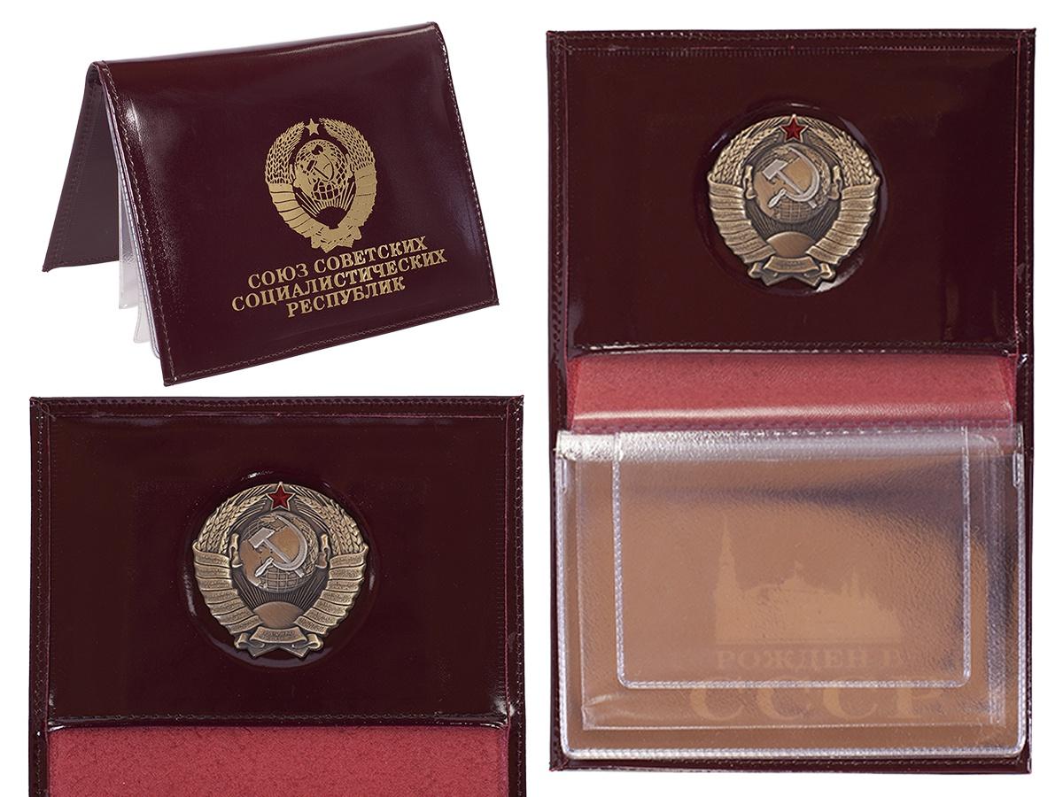 Портмоне для документов с гербом СССР