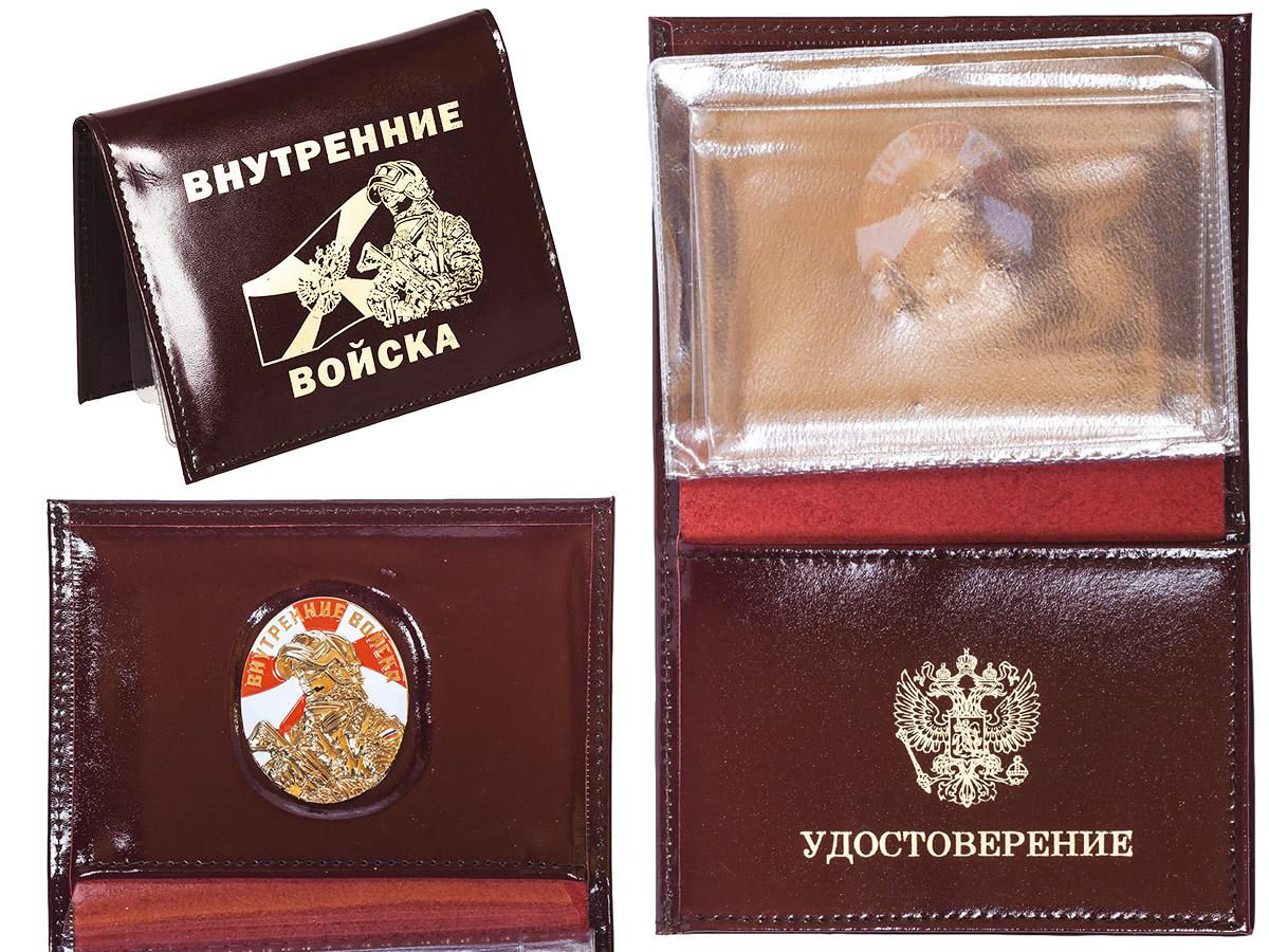 """Портмоне для удостоверения с жетоном """"Внутренние войска"""""""