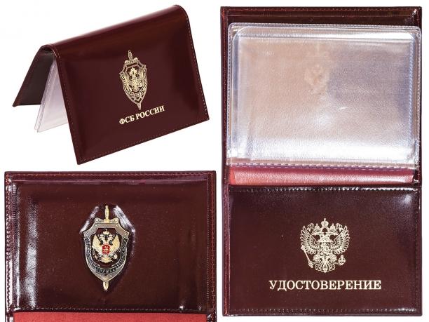 Портмоне-обложка для удостоверения с жетоном «ФСБ России»