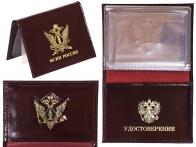 Портмоне-обложка для удостоверения с жетоном «ФСИН России»