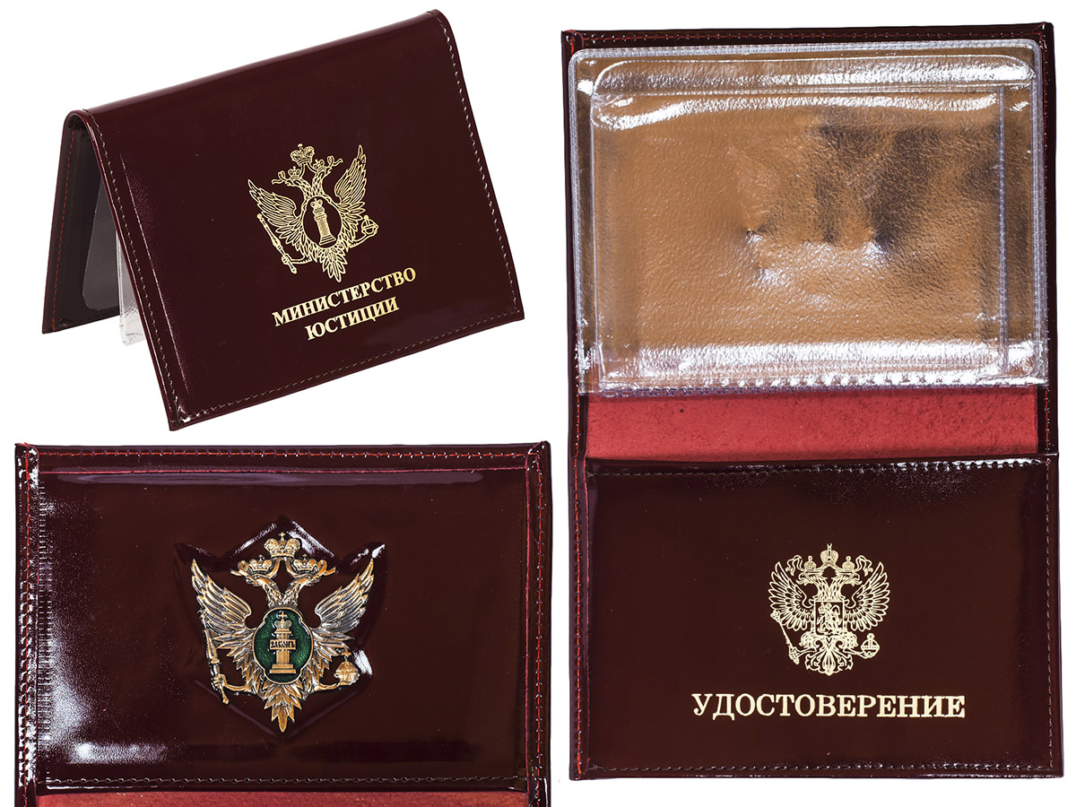 Портмоне-обложка для удостоверения с жетоном Министерства Юстиции