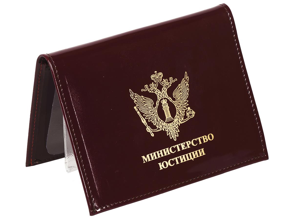 Портмоне-обложка для удостоверения с жетоном Министерства Юстиции по лучшей цене