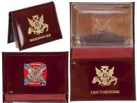 """Портмоне - обложка для удостоверения с жетоном """"Новороссия"""""""