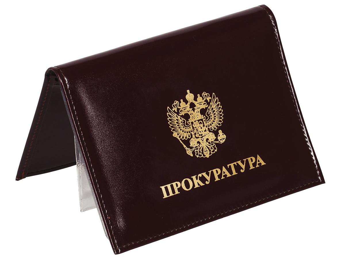 Портмоне-обложка для удостоверения с жетоном «Прокуратура» по выгодной цене