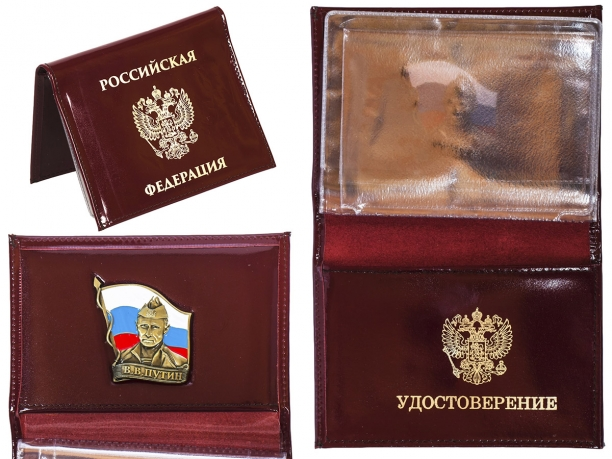 """Портмоне-обложка для удостоверения с жетоном """"Россия"""""""
